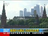 [新闻30分]美俄外长通话 讨论双边关系