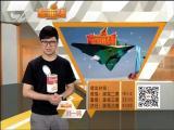 车前线 2018.07.22- 厦门电视台 00:16:39