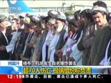 [新闻30分]阿富汗 喀布尔机场发生自杀爆炸袭击 超70人伤亡 极端组织称负责