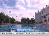 午间新闻广场 2018.07.23 - 厦门电视台 00:20:15