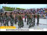 炫彩生活 2018.07.22 - 厦门电视台 00:07:45