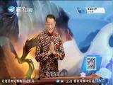 沧海神话Ⅱ(二十五)慧空断二指 斗阵来讲古 2018.07.23 - 厦门卫视 00:29:57