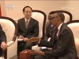 [新闻30分]习近平抵达基加利开始对卢旺达共和国进行国事访问