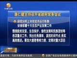 [甘肃新闻]唐仁健主持召开省政府常务会议20180723