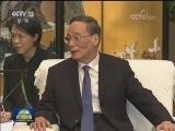 [视频]王岐山出席第五届中非民间论坛开幕会
