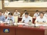 [视频]汪洋主持召开调研协商座谈会 就推动实施乡村振兴战略进行座谈交流
