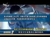 金融聚焦 2018.07.21 - 厦门电视台 00:10:12