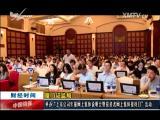 海西财经报道 2018.07. 23 - 厦门电视台 00:09:07