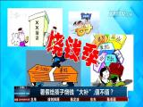 """暑假给孩子烧钱""""大补"""",值不值? TV透 2018.7.25 - 厦门电视台 00:25:03"""
