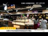 炫彩生活 2018.07.24 - 厦门电视台 00:07:00
