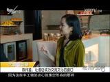 炫彩生活 2018.07.25 - 厦门电视台 00:07:37