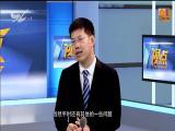 """""""推墙""""之祸 视点 2018.07.27 - 厦门电视台 00:14:37"""