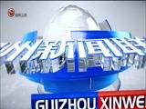 《贵州新闻联播》 20180727