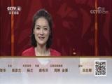 """餐桌上的养生良""""药"""" 中华医药 2018.07.28 - 中央电视台 00:40:53"""