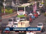 交通事故快速处理,你能拿捏好吗? TV透 2018.7.31 - 厦门电视台 00:24:57