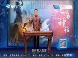 沧海神话Ⅱ(三十)稻田起冲突 斗阵来讲古 2018.07.31 - 厦门卫视 00:29:56