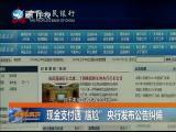 新闻斗阵讲 2018.7.31 - 厦门卫视 00:25:17