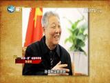 中国卫星之父 孙家栋 两岸秘密档案 2018.07.30 - 厦门卫视 00:40:52