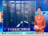 特区新闻广场 2018.8.1 - 厦门电视台 00:23:58