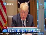 两岸新新闻 2018.8.2 - 厦门卫视 00:27:35
