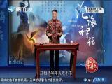 沧海神话II(三十二)义军围攻鹿港 斗阵来讲古 2018.08.02 - 厦门卫视 00:29:39