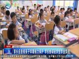 两岸新新闻 2018.8.3 - 厦门卫视 00:27:43