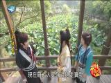 天龙传奇(30)斗阵来看戏 2018.08.03 - 厦门卫视 00:48:34