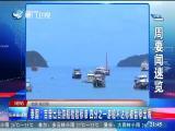 东南亚观察 2018.08.04 - 厦门卫视 00:09:49