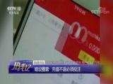 [热线12]热线关注 手机彩票应用程序冒充官方平台 用户被骗12万元