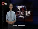《走近中国消防》 20180806 洪峰中的逆行者