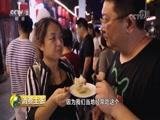 《消费主张》 20180807 2018中国夜市全攻略:河北邯郸