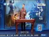 沧海神话II(三十四)戴万生就义 斗阵来讲古 2018.08.07 - 厦门卫视 00:30:18