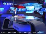 两岸新新闻 2018.08.10 - 厦门卫视 00:28:54