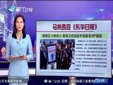 东南亚观察 2018.08.11 - 厦门卫视 00:05:35