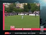 [国际足球]C罗首秀进球!现场球迷狂热
