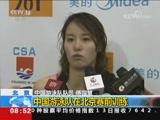 [朝闻天下]雅加达亚运会 中国游泳队在北京赛前训练