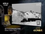 人民的胜利·民心所向——一秘密列车 国宝档案 2018.08.14 - 中央电视台 00:13:37
