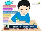 """暑假作业,该""""减负提质""""了吗? TV透 2018.8.14 - 厦门电视台 00:24:54"""