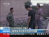 [新闻直播间]连云港 海岛是家 王继才夫妇守岛32年