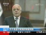[新闻30分]美国重启对伊朗制裁 伊拉克 阿巴迪:不会遵守全部制裁措施