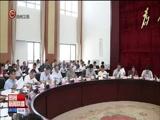 [贵州新闻联播]省政府召开会议部署整改 债务风险管控 环境保护 统计工作问题