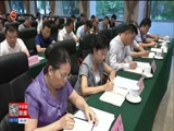 [贵州新闻联播]贵州省迎接2018年国务院大督查 实地督查工作部署会议召开