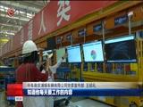 [贵州新闻联播]大江奔流——来自长江经济带的报道 江苏南京:依托智能化 让企业实现高质量发展