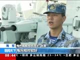 [朝闻天下]海军 某护卫舰支队演练实际使用武器