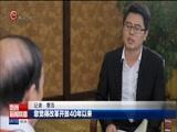 [贵州新闻联播]贾平凹:这个时代让你充分施展想象