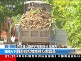 [朝闻天下]四川雅安 国道108线一路段垮塌 正在抢修