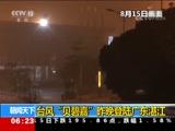 """[朝闻天下]台风""""贝碧嘉""""昨晚登陆广东湛江"""