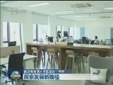 [视频]【推进粤港澳大湾区建设一年间】探索发展新路径