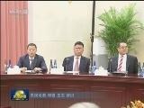 [视频]汪洋与巴基斯坦参议院主席举行会谈