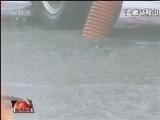 """[视频]台风""""温比亚""""接棒""""贝碧嘉"""""""